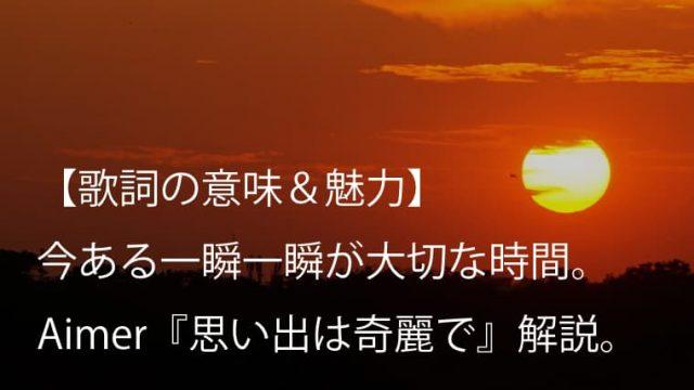 Aimer(エメ)『思い出は奇麗で』歌詞【意味&魅力】|父への感謝を歌った心温まる優しい一曲