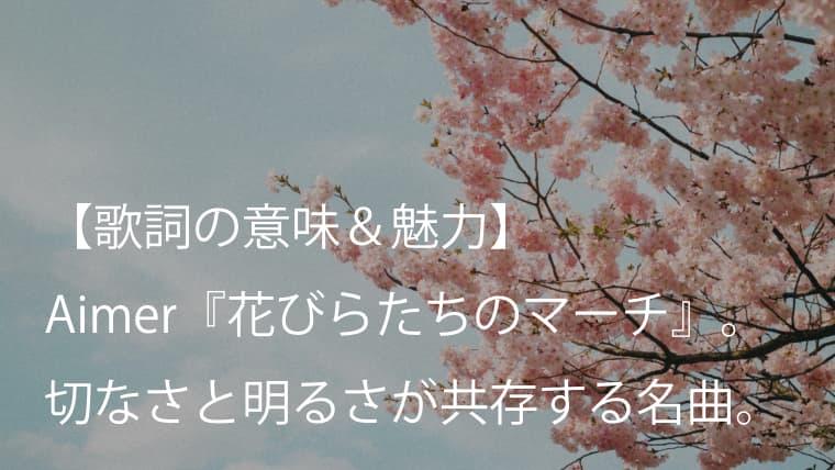 Aimer(エメ)『花びらたちのマーチ』歌詞【意味&魅力】|爽やかな春を感じる前向きな卒業ソング