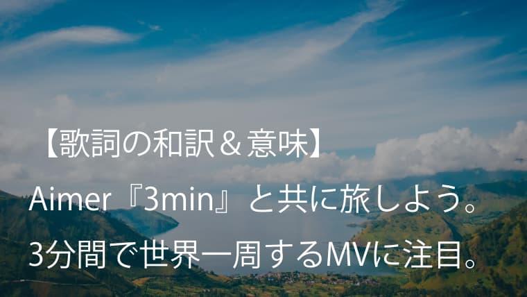 Aimer(エメ)『3min』歌詞【和訳&意味】|『3分間で世界一周』がテーマのダンスナンバー