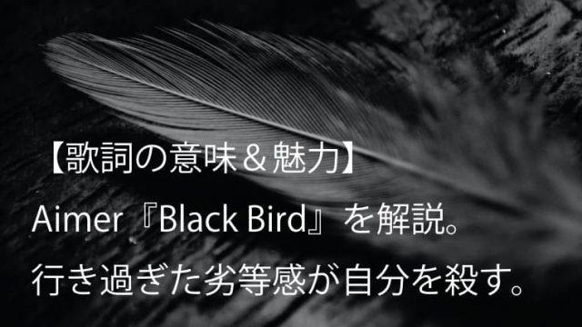 Aimer(エメ)『Black Bird』歌詞【意味&魅力】|生々しい嫉妬心を描く映画『累-かさね-』主題歌