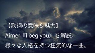 Aimer(エメ)『I beg you』歌詞【意味&魅力】|愛を懇願する主人公を描く劇場版『Fate』主題歌