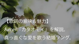 Aimer(エメ)『カタオモイ』歌詞【意味&魅力】|溢れんばかりの愛を歌ったラブソング