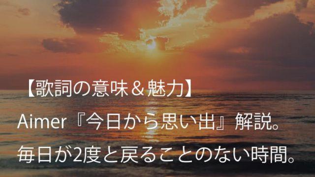 Aimer(エメ)『今日から思い出』歌詞【意味&魅力】|かけがえのない日々の大切さを教えてくれる一曲