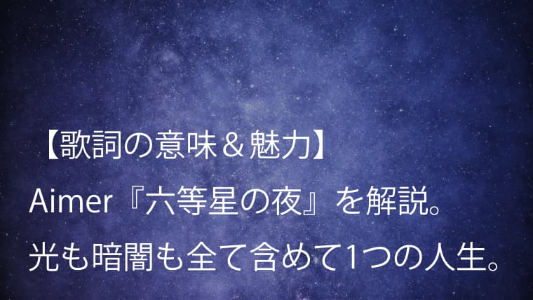 Aimer(エメ)『六等星の夜』歌詞【意味&魅力】 アニメ『NO.6』EDテーマのデビュー曲