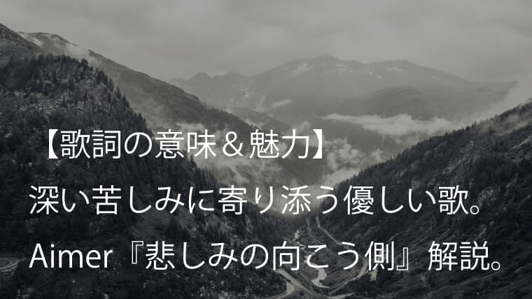 Aimer(エメ)『悲しみの向こう側』歌詞【意味&魅力】|三和酒類『iichiko NEO』CMソング