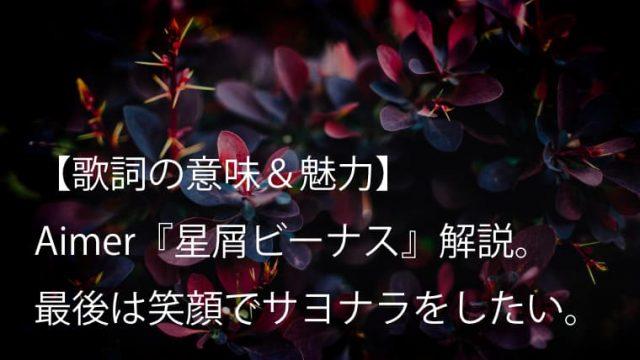 Aimer(エメ)『星屑ビーナス』歌詞【意味&魅力】|ドラマ『恋なんて贅沢が私に落ちてくるのだろうか?』主題歌