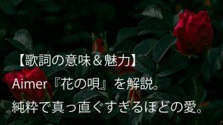 Aimer(エメ)『花の唄』歌詞【意味&魅力】|映画『Fate/stay night [Heaven's Feel] I.』主題歌