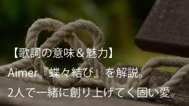 Aimer(エメ)『蝶々結び』歌詞【意味&魅力】|蝶々結びする紐と恋愛を重ね合わせて描いた名曲