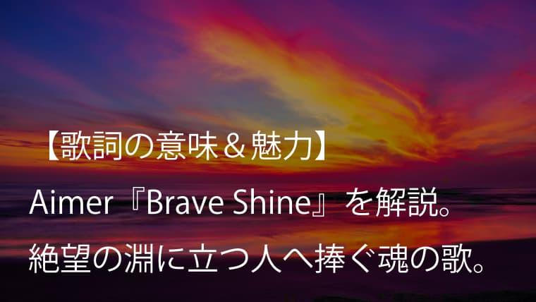 Aimer(エメ)『Brave Shine』歌詞【意味&魅力】|アニメ『Fate/stay night』2ndシーズンOPテーマ
