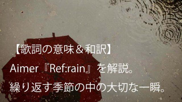 Aimer(エメ)『Ref:rain』歌詞【和訳&意味】|アニメ『恋は雨上がりのように』EDテーマ