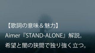 Aimer(エメ)『STAND-ALONE』歌詞【意味&魅力】|大ヒットドラマ『あなたの番です』主題歌