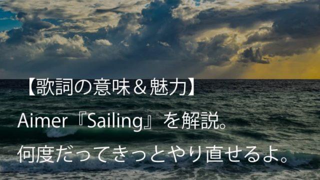 Aimer(エメ)『Sailing』歌詞【意味&魅力】|ドラマ『レ・ミゼラブル 終わりなき旅路』主題歌