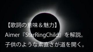 Aimer(エメ)『StarRingChild』歌詞【意味&魅力】|『機動戦士ガンダムUC』episode7主題歌