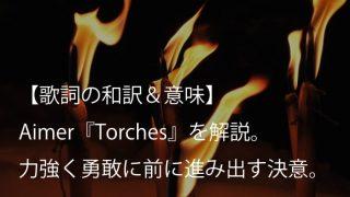 Aimer(エメ)『Torches』歌詞【和訳&意味】|アニメ『ヴィンランド・サガ』エンディングテーマ
