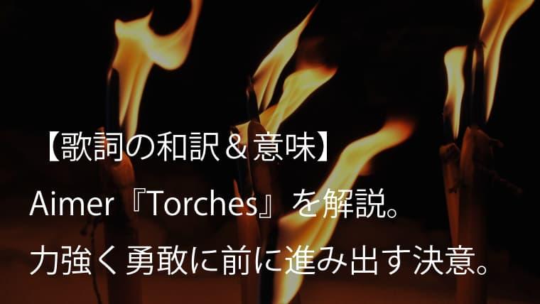 Aimer(エメ)『Torches』歌詞【和訳&意味】 アニメ『ヴィンランド・サガ』エンディングテーマ