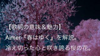 Aimer(エメ)『春はゆく』歌詞【意味&魅力】|映画『Fate/stay night [Heaven's Feel] III.spring song』主題歌