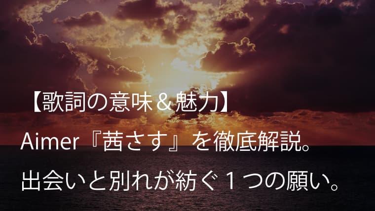 Aimer(エメ)『茜さす』歌詞【意味&魅力】 アニメ『夏目友人帳 伍』エンディングテーマ