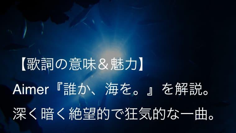 Aimer(エメ)『誰か、海を。』歌詞【意味&魅力】|アニメ『残響のテロル』エンディングテーマ