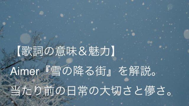 Aimer(エメ)『雪の降る街』歌詞【意味&魅力】|冬は美しい雪景色と共に寂しさをも運んでくる