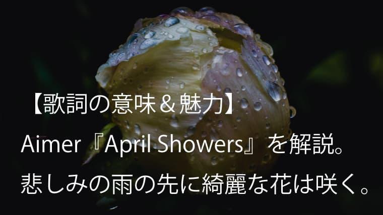 Aimer(エメ)『April Showers』歌詞【意味&魅力】|earth music&ecology『エシカルへ』篇CMソング