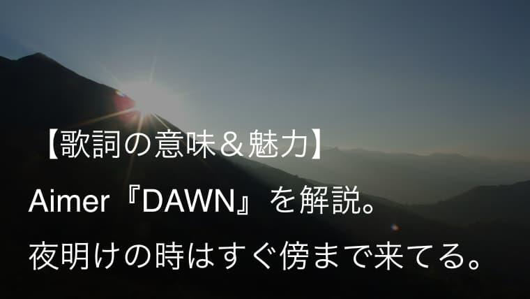 Aimer(エメ)『DAWN』歌詞【意味&魅力】|暗闇の時間との決別を歌う真っ直ぐで力強い一曲