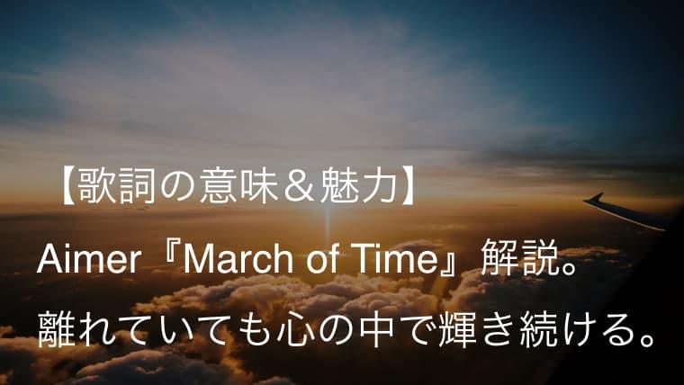 Aimer(エメ)『March of Time』歌詞【意味&魅力】|時の流れが運ぶ切なくも美しいラブソング