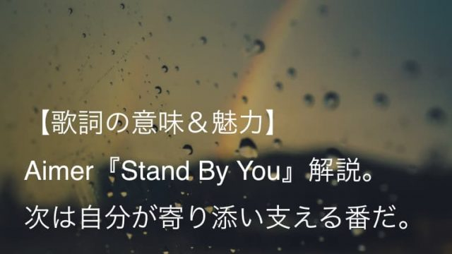 Aimer(エメ)『Stand By You』歌詞【意味&魅力】|深い悲しみを味わった者だけが持つ強さがある