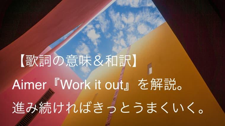 Aimer(エメ)『Work it out』歌詞【和訳&意味】|テレビ『グータンヌーボ2』エンディングテーマ