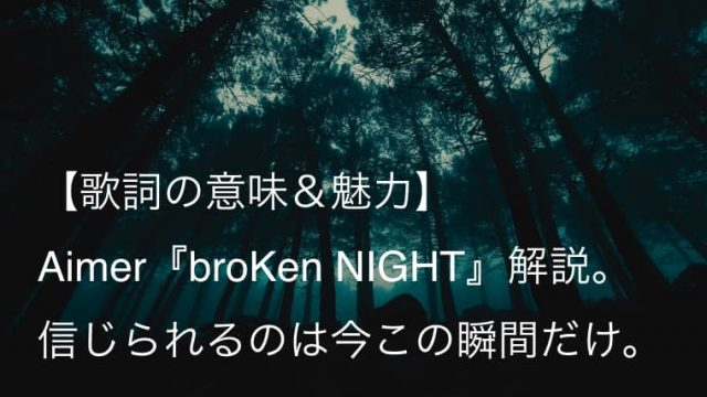 Aimer(エメ)『broKen NIGHT』歌詞【意味&魅力】|ゲーム『Fate/hollow ataraxia』OPテーマ