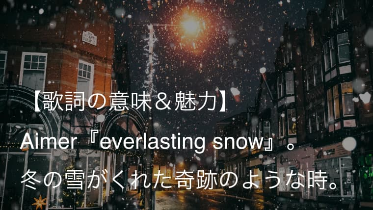 Aimer(エメ)『everlasting snow』歌詞【意味&魅力】 冬の雪は孤独を包み込み暖かさをくれる