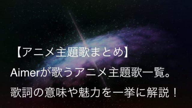Aimer(エメ)アニメ主題歌まとめ|歌詞【意味&魅力】を一挙に徹底解説