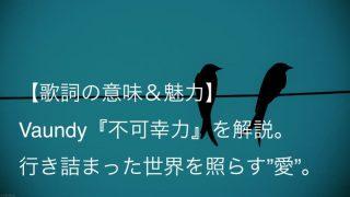 Vaundy(バウンディ)『不可幸力』歌詞【意味&魅力】|Spotify Premium『Spotify Town 編』CMソング