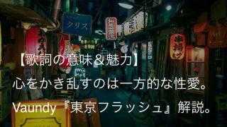 Vaundy(バウンディ)『東京フラッシュ』歌詞【意味&魅力】|一方的な性愛とやり場のない心の葛藤