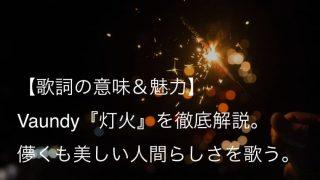 Vaundy(バウンディ)『灯火』歌詞【意味&魅力】|FODドラマ『東京ラブストーリー』主題歌