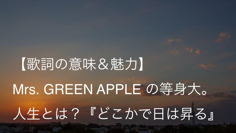 Mrs. GREEN APPLE『どこかで日は昇る』歌詞【意味&解釈】|ドラマ『笑う招き猫』エンディングテーマ