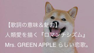 Mrs. GREEN APPLE『ロマンチシズム』歌詞【意味&解釈】|資生堂『シーブリーズ』CMソング(ミセス)