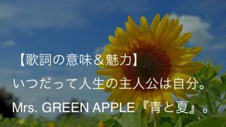 Mrs. GREEN APPLE『青と夏』歌詞【意味&解釈】|映画『青夏 きみに恋した30日』主題歌