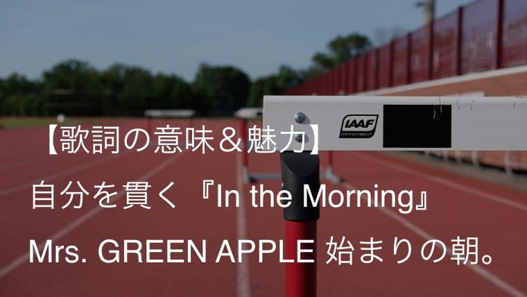 Mrs. GREEN APPLE『In the Morning』歌詞【意味&解釈】 何度だってスタートからやり直せるはずさ