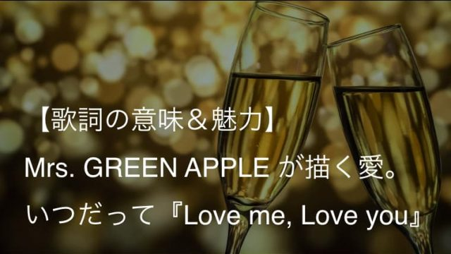 Mrs. GREEN APPLE『Love me, Love you』歌詞【意味&解釈】|ドラマ『御曹司ボーイズ』主題歌(ミセス)