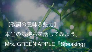 Mrs. GREEN APPLE『Speaking』歌詞【意味&解釈】|ミセスのメジャーデビューシングル曲