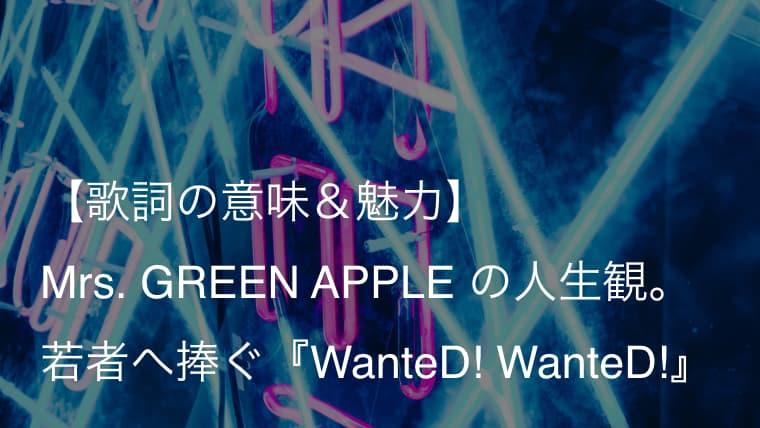 Mrs. GREEN APPLE『WanteD! WanteD!』歌詞【意味&解釈】|ドラマ『僕たちがやりました』オープニングテーマ