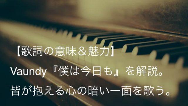 Vaundy(バウンディ)『僕は今日も』歌詞【意味&魅力】|Vaundy自身が主人公として描かれた一曲