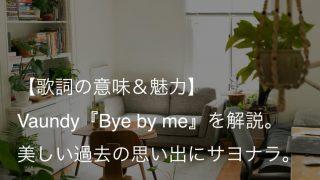 Vaundy(バウンディ)『Bye by me』歌詞【意味&魅力】|ドラマ『捨ててよ、安達さん。』オープニングテーマ