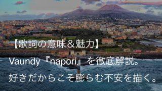 Vaundy(バウンディ)『napori』歌詞【意味&魅力】 好きだからこそ大きくなる不安を描くラブソング