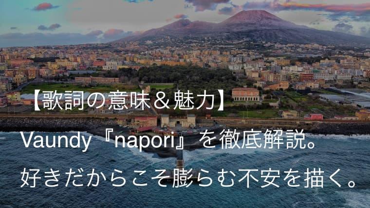 Vaundy(バウンディ)『napori』歌詞【意味&魅力】|好きだからこそ大きくなる不安を描くラブソング