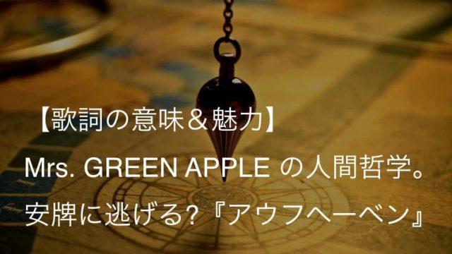 Mrs. GREEN APPLE『アウフヘーベン』歌詞【意味&解釈】|歪んだ世界で人はどう生きるのか(ミセス)