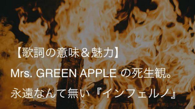 Mrs. GREEN APPLE『インフェルノ』歌詞【意味&解釈】|『炎炎ノ消防隊』オープニングテーマ(ミセス)