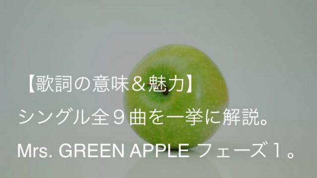 Mrs. GREEN APPLE『全シングル曲』歌詞【意味&解釈】|名曲だらけのフェーズ1まとめ(ミセス)