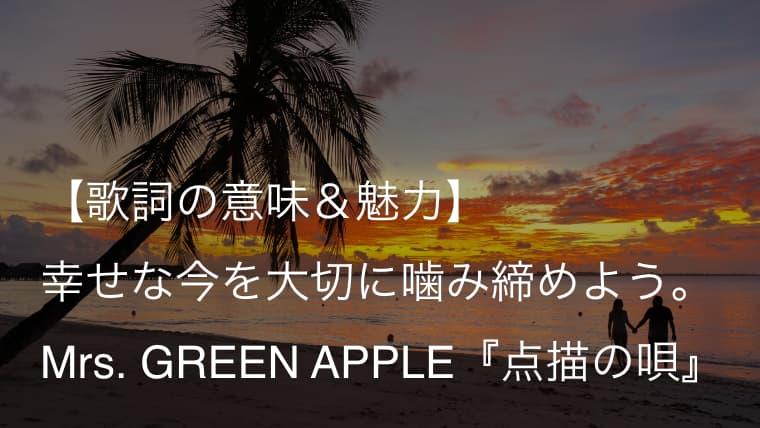 Mrs. GREEN APPLE『点描の唄(feat.井上苑子)』歌詞【意味&解釈】|切なく甘酸っぱいひと夏の恋(ミセス)