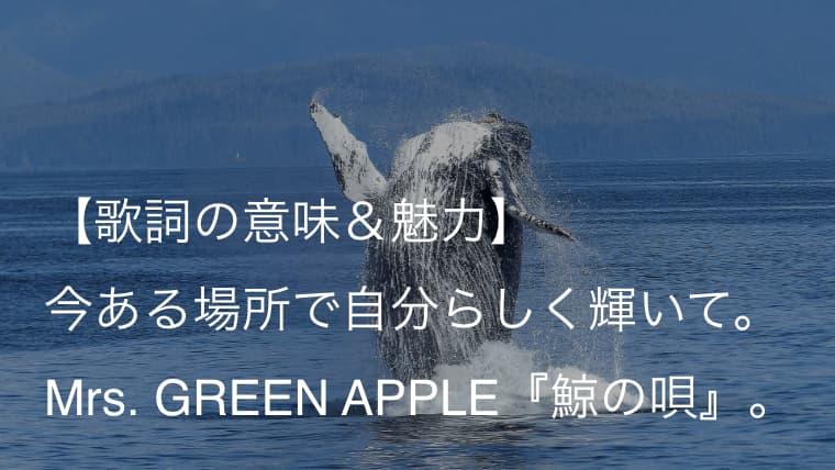 Mrs. GREEN APPLE『鯨の唄』歌詞【意味&解釈】|決して独りじゃないから怖がらないで(ミセス)